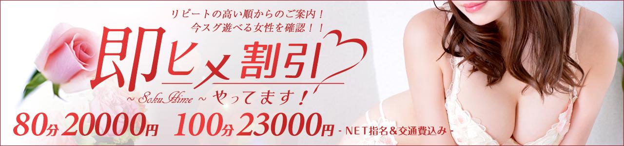 即ヒメの女性 80分20000円 100分23000円でご案内です。