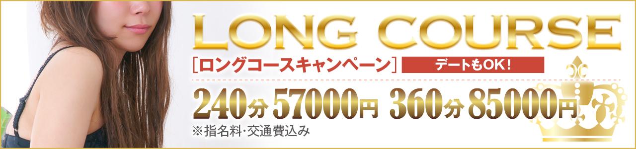 ロングコースキャンペーン!  指名料・交通費込み!デートもOK!コース料金360分85000円! お気に入りの彼女と恋人気分で『ロングコースキャンペーン』(本指名+2000円)