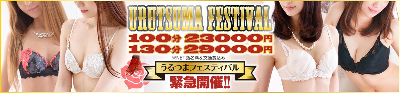 100分→23000円  130分→29000円  ※交通費込&NET指名料込※