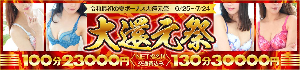 「大還元祭」 期間:2019年6月25日(火)~7月24日(水) 100分 23000円 130分 30000円 NET指名料・交通費込