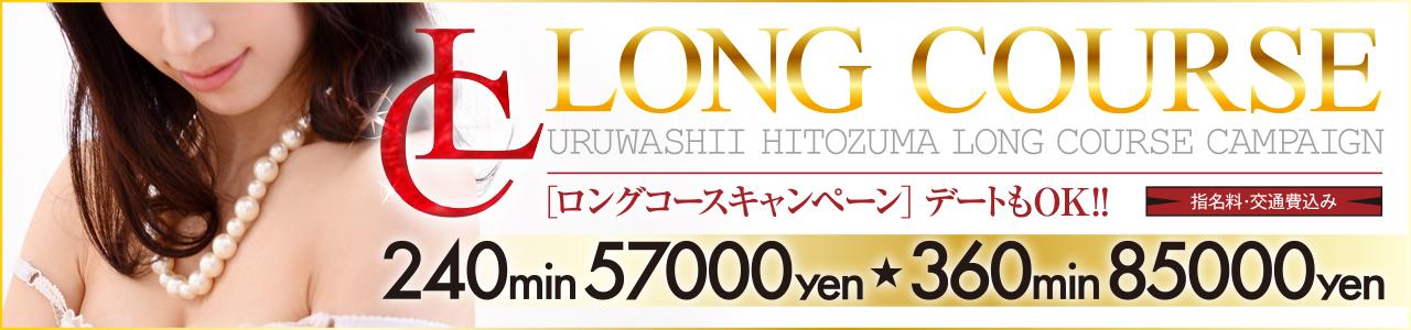お気に入りの彼女と恋人気分で『ロングコースキャンペーン』(本指名+2000円)